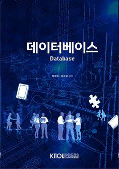 데이터베이스 교재표지, 한국방송통신대학교, 2015  Book Cover Design