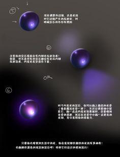 【宝石的画法】【上色步骤】迅速表现宝石质...@狐狐采集到ICON教程(390图)_花瓣平面设计