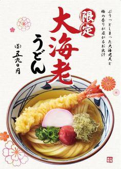 丸亀製麺大きな海老天に縁起物具材がのった大海老うどん年末年始限定で販売