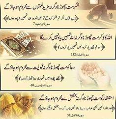 Urdu Quotes Islamic, Islamic Teachings, Islamic Messages, Islamic Inspirational Quotes, Islamic Dua, Islamic Gifts, Islam Hadith, Islam Quran, Duaa Islam