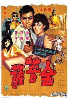 【麥don鴻9up電影】1962年開始有007電影《鐵金剛勇破神秘島》,邵氏喺1966年,都有一套「仿007」電影《金菩薩》,之後1967年嘅《亞洲秘密警察》《鐵觀音》《特警零零九》;1968年嘅《鐵觀音勇破爆炸黨》