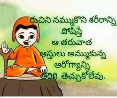 Quotations, Qoutes, Life Quotes, Telugu Jokes, Wife Humor, Funny Bunnies, Husband Quotes, Photo Quotes, Inspirational Message