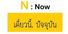 N: Now