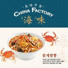 Japchae, Sliders, Promotion, Beverages, Menu, Japanese, Graphic Design, Foods, Type