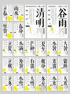 24 Solar Terms 二十四节气_Learn Chinese Hujiang
