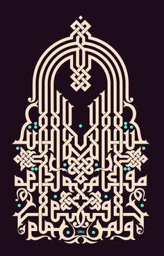 repeating motifs that create a door - arabic calligraphy Arabic Calligraphy Art, Beautiful Calligraphy, Arabic Art, Calligraphy Wallpaper, Calligraphy Alphabet, Art Arabe, Islamic Art Pattern, Iranian Art, Turkish Art