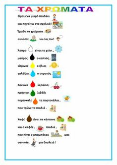 dreamskindergarten Το νηπιαγωγείο που ονειρεύομαι !: Τα χρώματα - παιδικό ποίημα Preschool Color Activities, Preschool Education, Toddler Activities, Music For Kids, Kids Songs, Art For Kids, School Songs, School Lessons, Behavior Cards