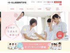 松山看護専門学校