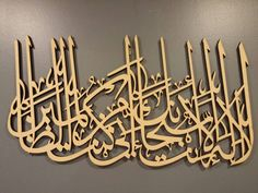Beautiful Islamic Art - Contemporary Islamic Decor - Prayer of Prophet Yunus - A…