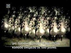 300 Σπαρτιάτες - Η Μάχη των Θερμοπυλών - Ντοκιμαντέρ - YouTube