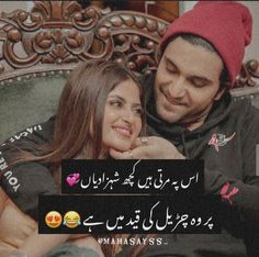 Funny Quotes In Urdu, Funny Girl Quotes, Qoutes, Love Quotes, Love Poetry Images, Love Romantic Poetry, Best Urdu Poetry Images, Cute Song Lyrics, Cute Songs