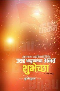 Ideas Birthday Banner Marathi Daji For 2019 Birthday Msgs, Birthday Wishes For Wife, Happy Birthday Posters, Happy Birthday Photos, Happy Birthday Name, Birthday Pictures, Girl Birthday, Birthday Ideas, Happy Birthday Banner Background