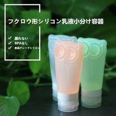 旅行用の化粧品詰め替え容器 シリカゲル製 フクロウ形シリコン乳液小分けボトル