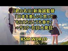 【KSM】『君の名は。』新海誠監督「日本を美しいと思ってもらえたらとても幸せ」⇒サヨク・在日大発狂