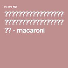 もう市販のものは買えないほどおいしい「ニューヨークチーズケーキ」のレシピ - macaroni
