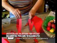 Πρωτότυπες ιδέες για τη βαφή των πασχαλινών αυγών - YouTube Plastic Cutting Board, Easter, Youtube