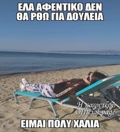 Funny Greek, English Quotes, Sun Lounger, Beach Mat, Law, Outdoor Blanket, Hilarious, Humor, Pictures