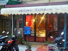 [小店食記]台北東區的Allson Kitchen三賀家:平價美味的法式小店 @ 彼得覓食趣 :: 痞客邦 PIXNET ::