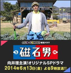 Jishaku Otoko - DramaWiki