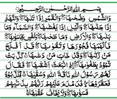 Surah Ash-Shams - Recite Surahs of Quran at Muhammadi Site Islamic Surah, Surah Al Quran, Quran Tilawat, Quran Text, Quran Pak, Islamic Teachings, Quran Verses, Quran Quotes, Islamic Messages