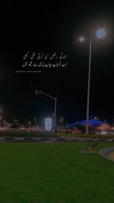Zindagi Raqs Kiya Karti Thi Kabhi ,, Ab To Chup Chaap Padi Hai Mujh Mein !! Urdu Poetry