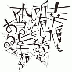 Typo Design, Graphic Design Typography, Lettering Design, Brand Identity Design, Branding Design, Japanese Logo, Japanese Typography, Typo Logo, Typography Fonts
