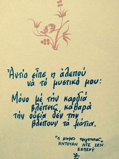 Greek Quotes, True Words, Letters, Feelings, Stuffing, Flow, Inspiration, Rock, Lifestyle
