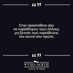 Greek Quotes, Picture Quotes, Motivational Quotes, Cards Against Humanity, Inspirational, Nice, Pictures, Photos, Motivating Quotes