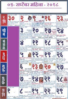 september calendar 2018 marathi