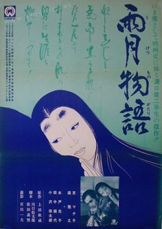 1972 Japanese re-release poster for Ugetsu Monogatari (Kenji Mizoguchi, Japan, designer: unknown Kenji Mizoguchi, Japanese Film, Japanese Poster, Japanese Design, Japanese Style, Film Poster Design, Film Studies, Love Movie, Poster On