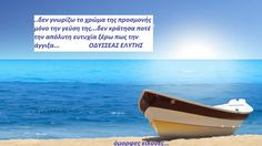Visit the post for more. Greek Quotes, Say Something, Letter Board, Philosophy, Literature, Poems, Thoughts, Feelings, Sayings