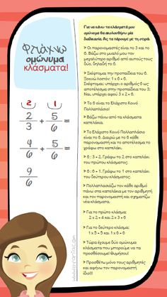Φτιάχνω ομώνυμα κλάσματα Primary Maths, Primary School, Math For Kids, Activities For Kids, Learning Disabilities, Multiple Disabilities, Dyscalculia, Preschool Special Education, Resource Room