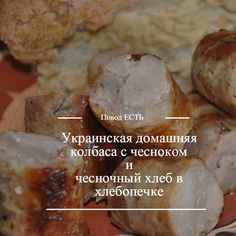У меня сегодня домашняя колбаса по старинному украинскому рецепту. Рецепт абсолютно прост. В нем нет сложных и незнакомых ингредиентов. Все просто и понятно. Несмотря на простоту приготовления, колбаса просто восхитительна! У меня только от одного упоминание названия этой колбасы разыгрывается…