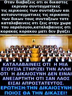 """Chios Real Thinking Club: Ο ΟΡΙΣΜΟΣ ΤΗΣ """"ΟΜΑΔΙΚΗΣ ΠΑΡΑΝΟΙΑΣ"""" ΣΕ ΕΠΙΠΕΔΟ ΛΑΟΥ..."""