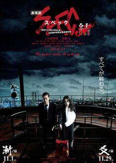 映画『劇場版 SPEC~結(クローズ)~ 漸(ゼン)ノ篇』 (C) 2013「劇場版SPEC ~結~ 漸ノ篇」製作委員会