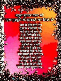 Inspirational quote in hindi Inspirational Quotes In Hindi, Sufi Quotes, Marathi Poems, Hindi Good Morning Quotes, Dosti Shayari, Poetry Hindi, Indian Quotes, Gulzar Quotes, Punjabi Quotes