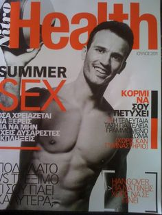 our exclussive personal trainer for kouros hotel & suites on the cover of health magazine