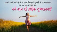 Cute Romentic New Year Wishes Hindi Romantic New Year Wishes For