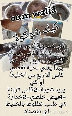 Sweets Recipes, My Recipes, Cake Recipes, Cooking Recipes, Arabic Sweets, Arabic Food, Patisserie Fine, Tunisian Food, Algerian Recipes
