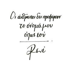 Greek Quotes, My Way, Favorite Quotes, Romance, Math, Sayings, Fimo, Romance Film, Romances