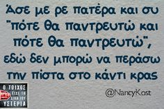 [IMG] Funny Images With Quotes, Funny Greek Quotes, Funny Quotes, Funny Pictures, Just For Laughs, Talk To Me, Laugh Out Loud, The Funny, I Laughed
