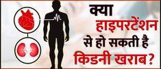 क्या हाइपरटेंशन से हो सकती है किडनी खराब? Causes Of Kidney Disease, India, Indian
