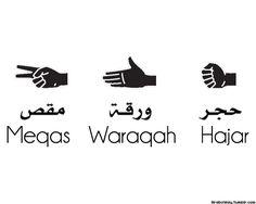 #arabic rock paper scissors