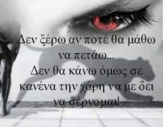 Feeling Loved Quotes, Love Quotes, Greek Quotes, Quotations, Life Is Good, Thoughts, Feelings, Sayings, Words
