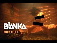 Бьянка - Весна-лето 3 (про Зою)