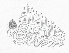Besmele Bismillah Calligraphy, Islamic Art Calligraphy, Arabic Design, Arabic Art, Islamic Motifs, Calligraphy For Beginners, Rune Symbols, Arabic Pattern, Islamic Wall Art