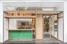 specializing in chinese street food staple baozi, baobao's architectural design, graphics, and branding was completed by shanghai-based studio linehouse.