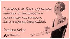 Я никогда не была идеальной,  начиная от внешности и  заканчивая характером.  Зато я всегда была собой.  Svetlana Keller