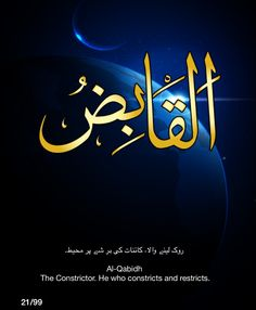 Al-Qabidh. The Constrictor. He who constricts and restricts. Arabic Calligraphy Art, Calligraphy Quotes, Allah Islam, Islam Quran, Beautiful Names Of Allah, Almighty Allah, Allah Names, Prayer For The Day, Lion Pictures
