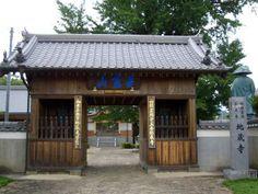 5番・地蔵寺